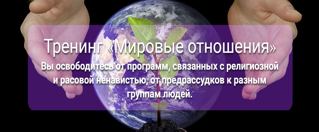 Тренинг «Мировые отношения»