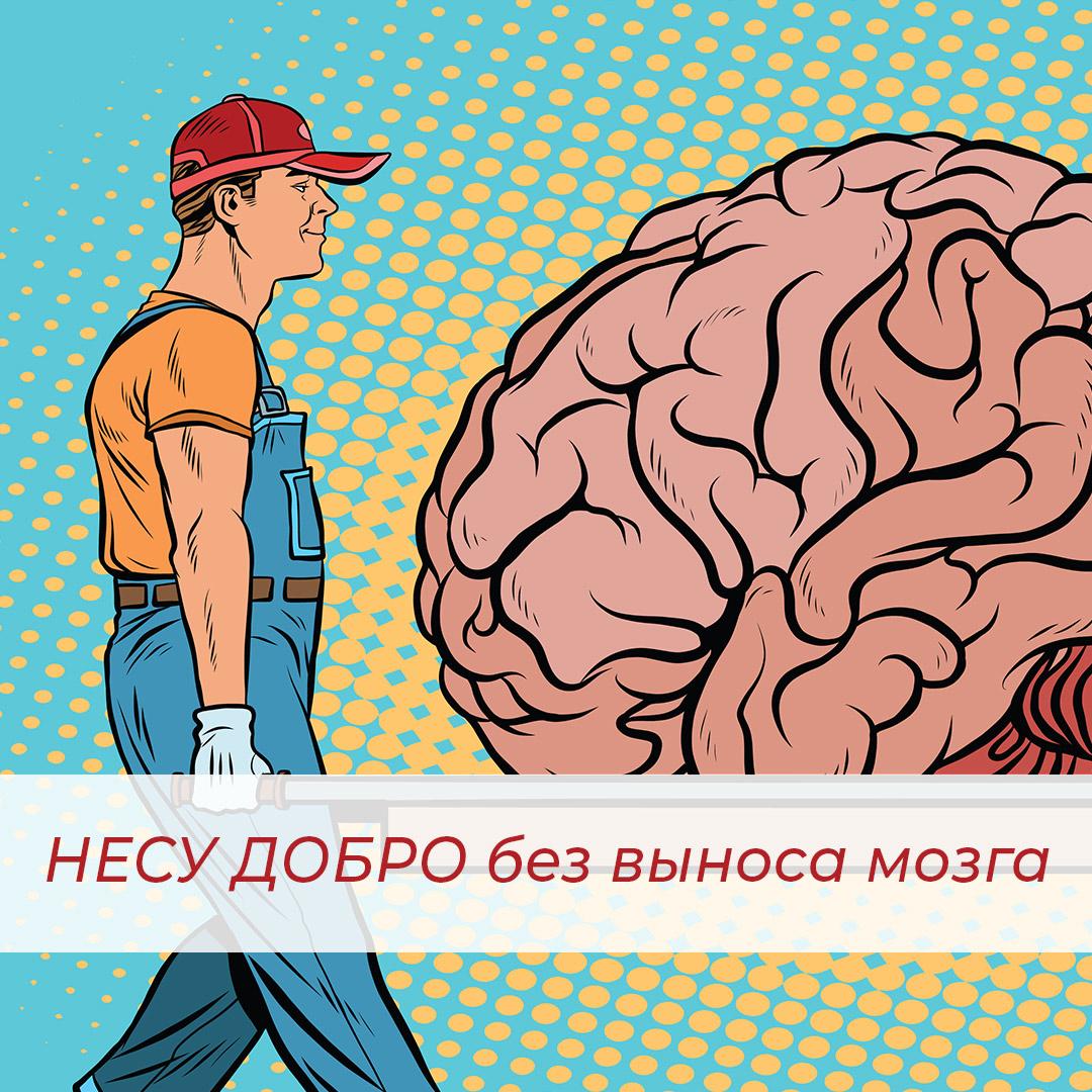 смешные картинки как выносят мозга подходит